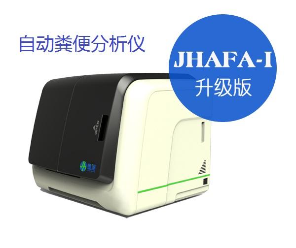 JHAFA-I升级版自动粪便分析仪