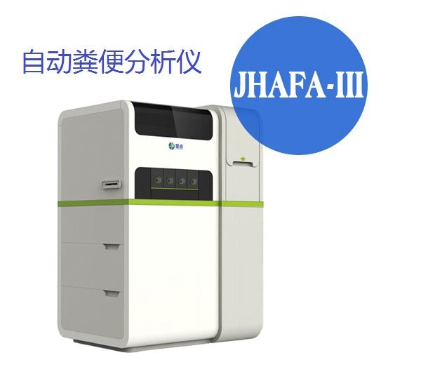 JHAFA-III 自动粪便分析仪
