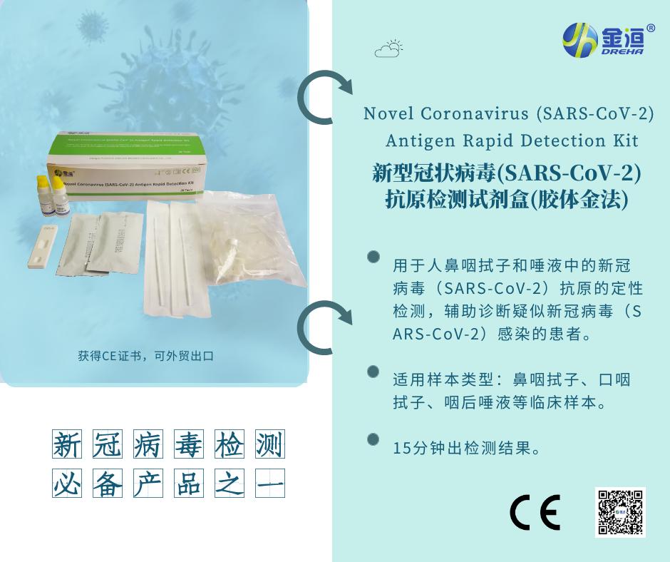 新型冠状病毒(SARS-CoV-2)抗原检测试剂盒(胶体金法)