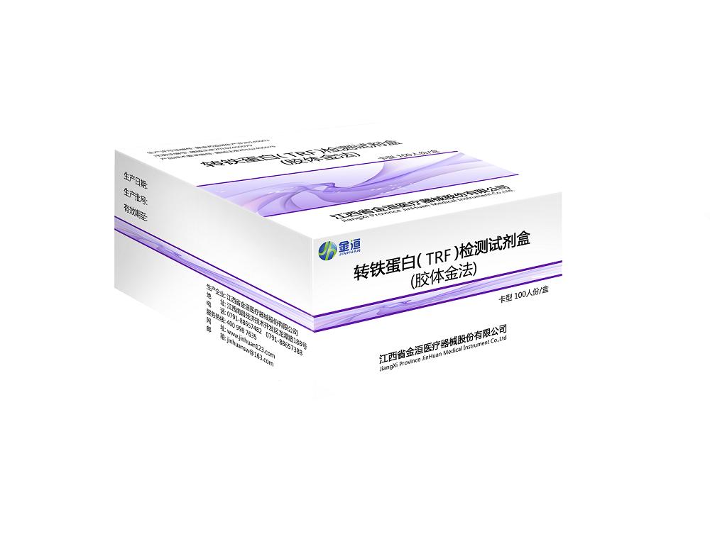 wellbet手机官网登录:转铁蛋白(TRF)检测试剂盒(胶体金法)